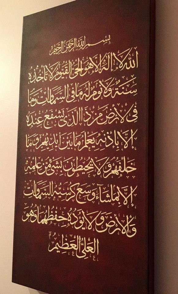 Ayat ul Kursi (2:255)