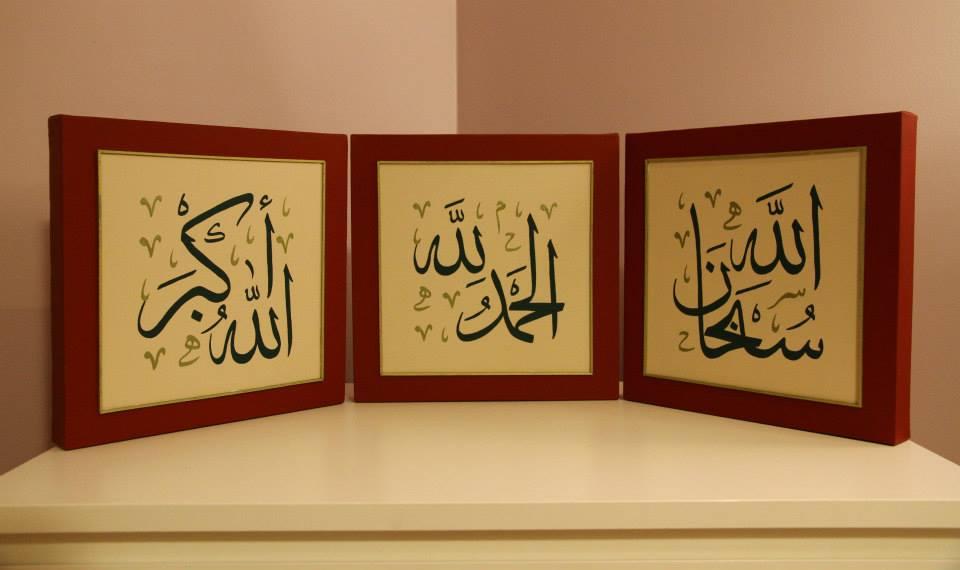 Subhan Allah, Alhumdulillah, Allahu Akbar
