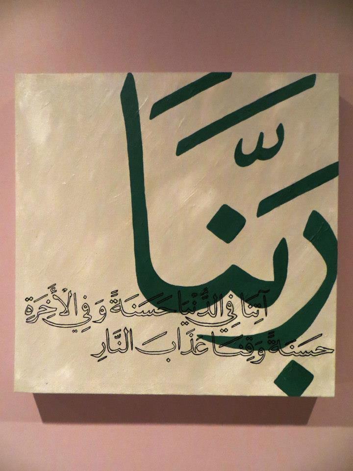 Qur'an 2:201