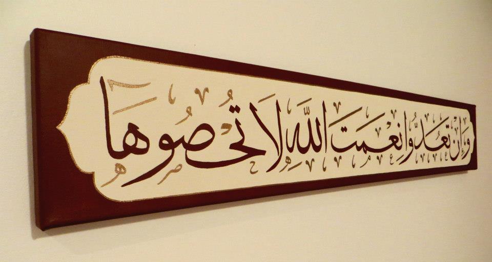 Qur'an, 14:34