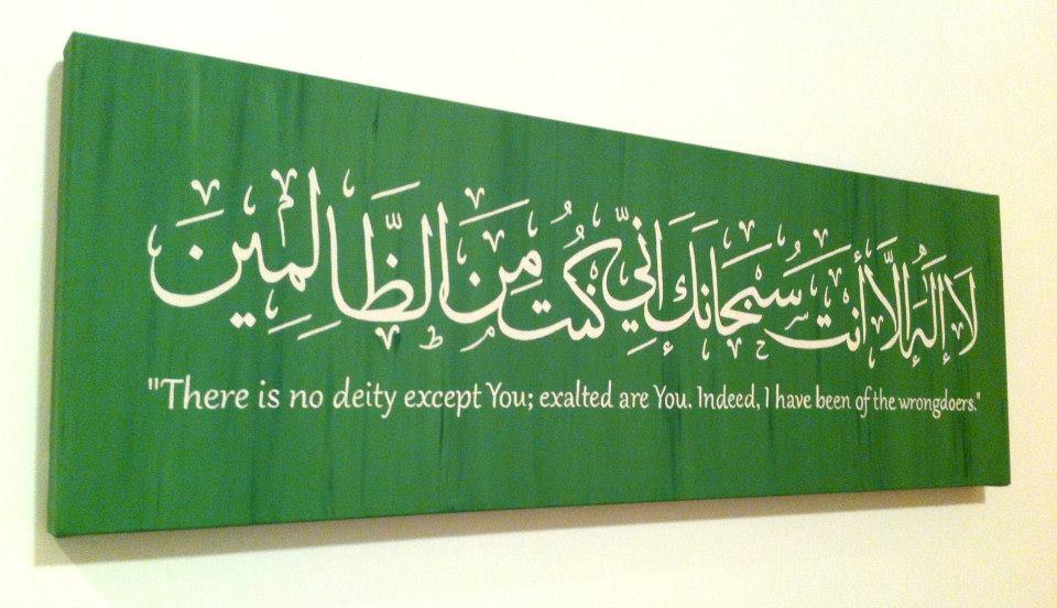 Qur'an, 21:87