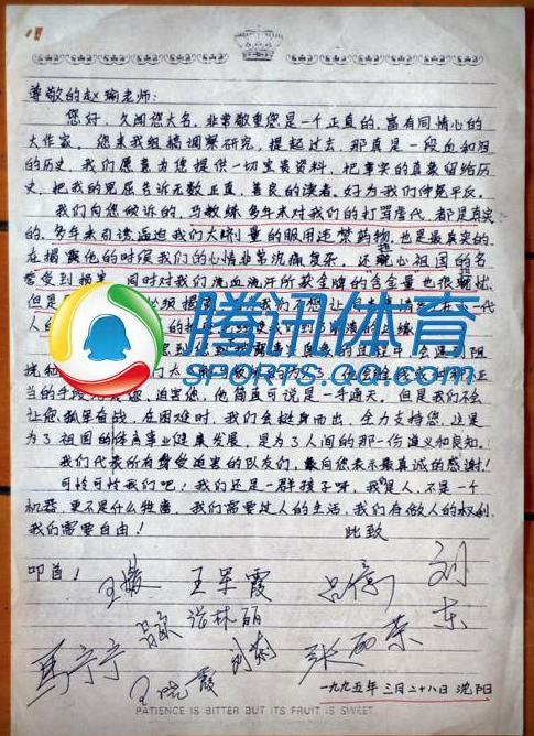 Image of a letter reportedly giving evidence of doping by Chinese runners in the 1990s.  (TencentSports.QQ.Com)