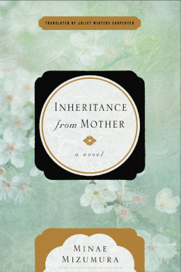Inheritance from Mother by Minae Mizumura
