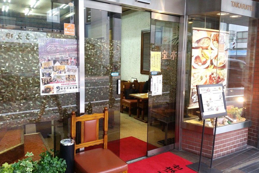 atami-japan-character-32-c32-asia-travel