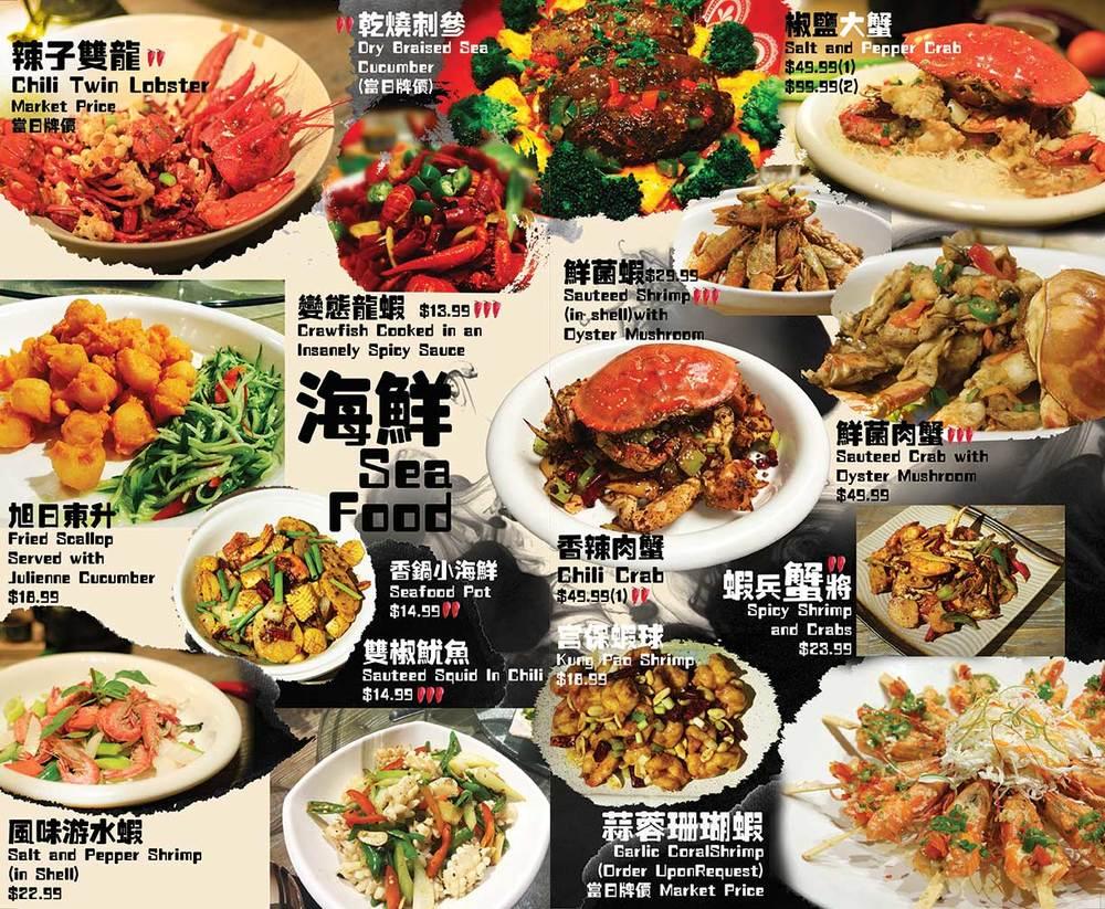 e-menu_seafood.jpg