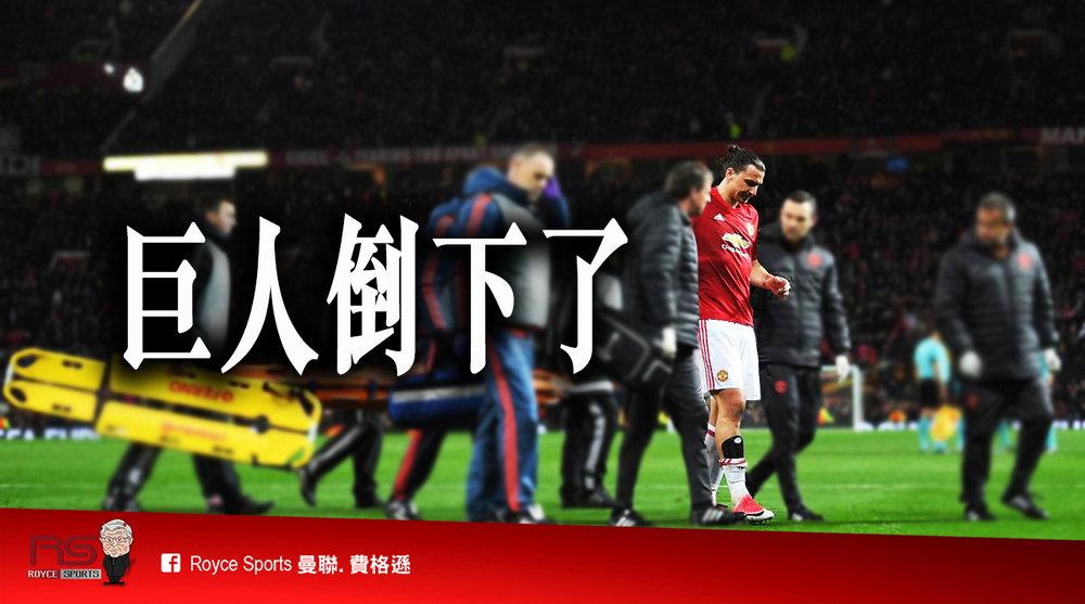 ibrahimovic-injury-manchester-united.jpg