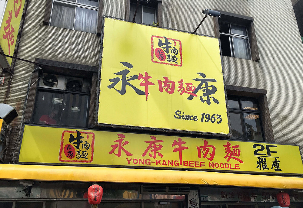 Yong-Kang Beef Noodle- Good restaurant in Taipei