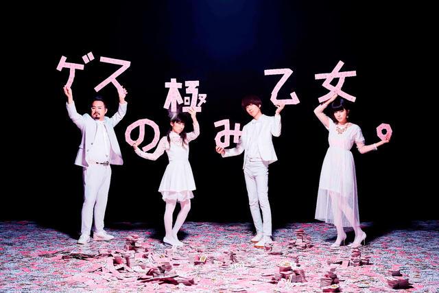 Gesu no Kiwami Otome Romance ga Ariamaru