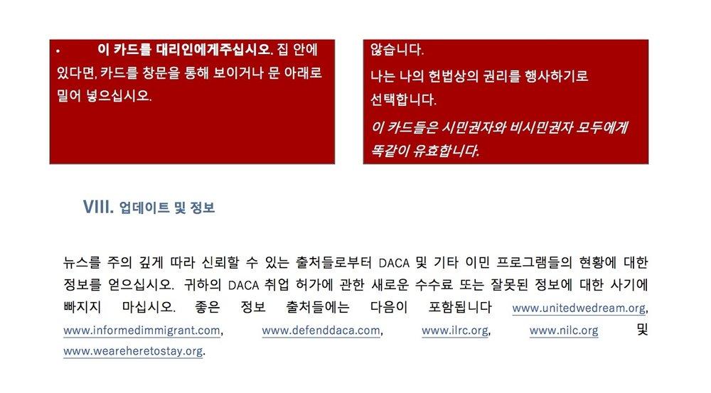 DACAKorean P4.jpg