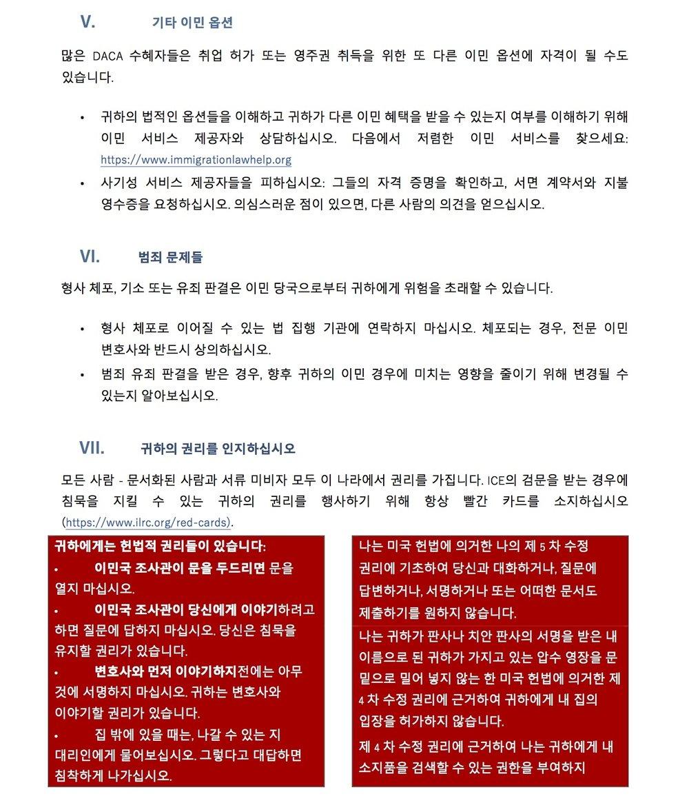 DACAKorean P3.jpg
