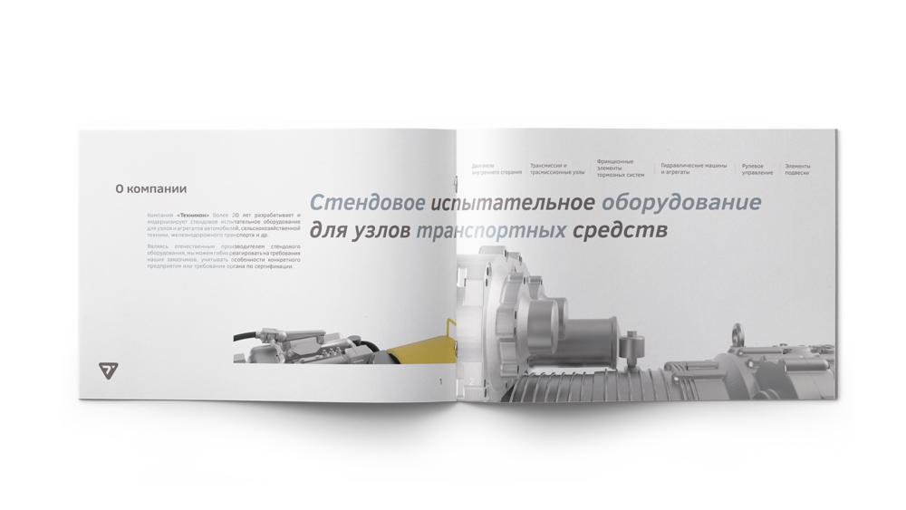 1pagebooklettechnikon
