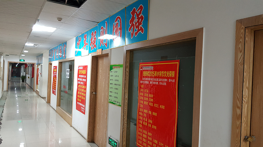 """Signs on the wall of the Sisyphe Education Center in Zunyi, China. """"When the youths of a nation are rich, then the nation is rich. When the youths of a nation are strong, then the nation is strong."""""""