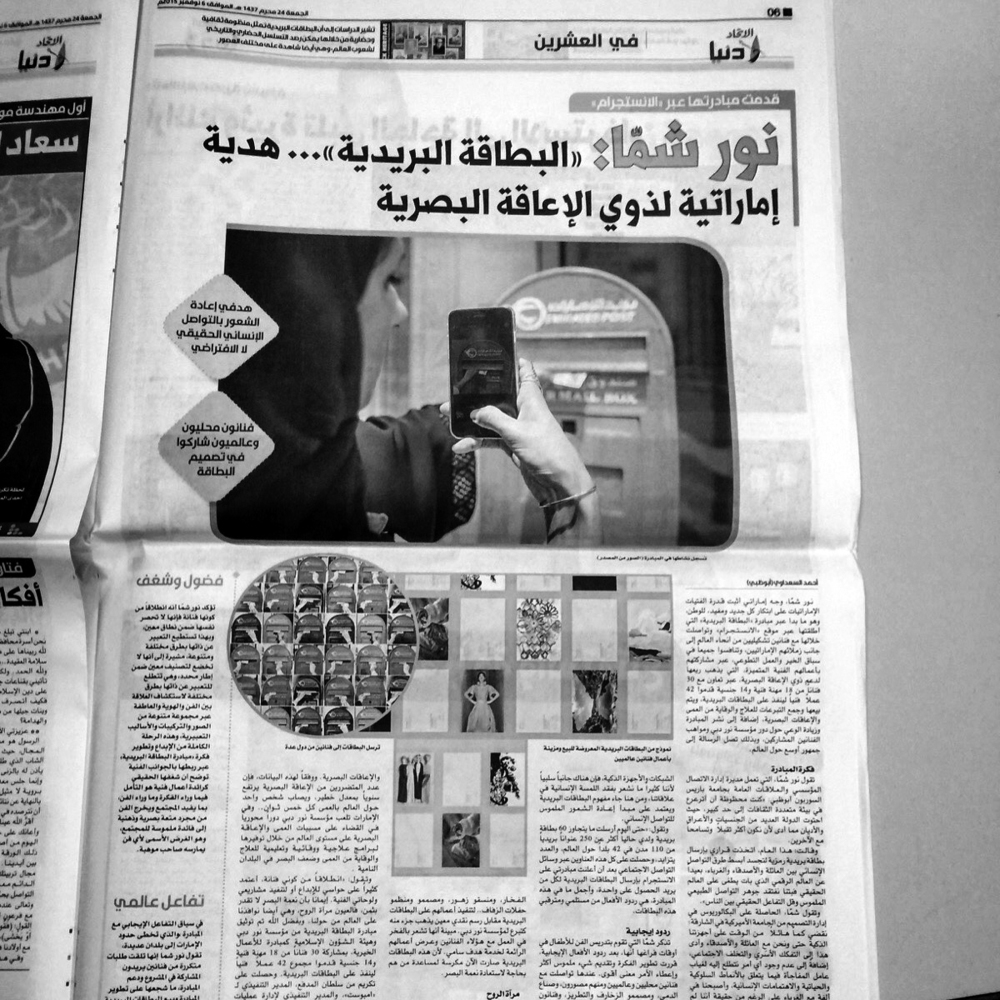 Al Ittihad, November 2015