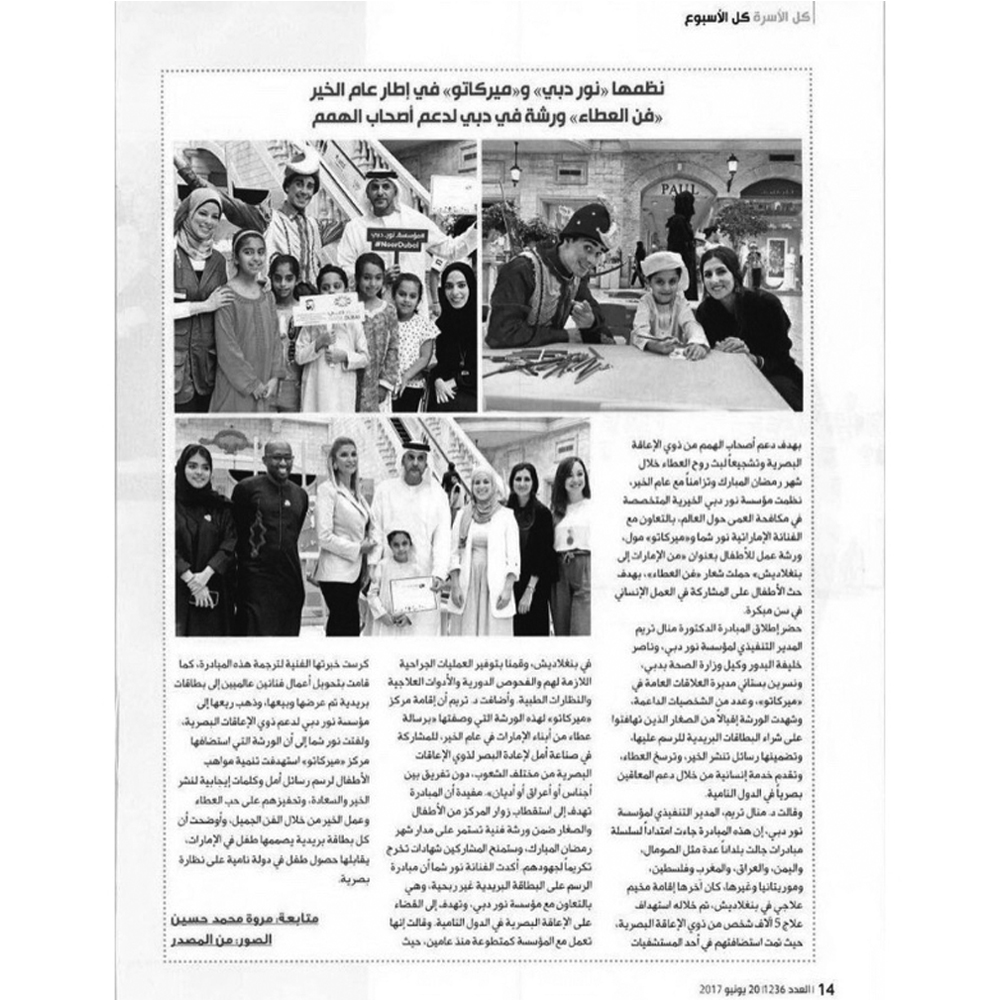 Kul Al Usra Magazine, June 2017