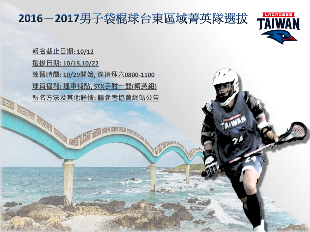 Taitung Poster.PNG