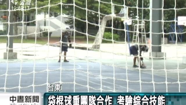 國內第1支袋棍球隊 於台東成立 - 2014/08/18 公視新聞網