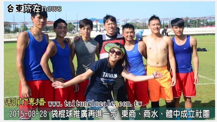 袋棍球推廣再進一步 東商、商水、體中成立社團 - 2015/08/28 利貞傳播 台東所在