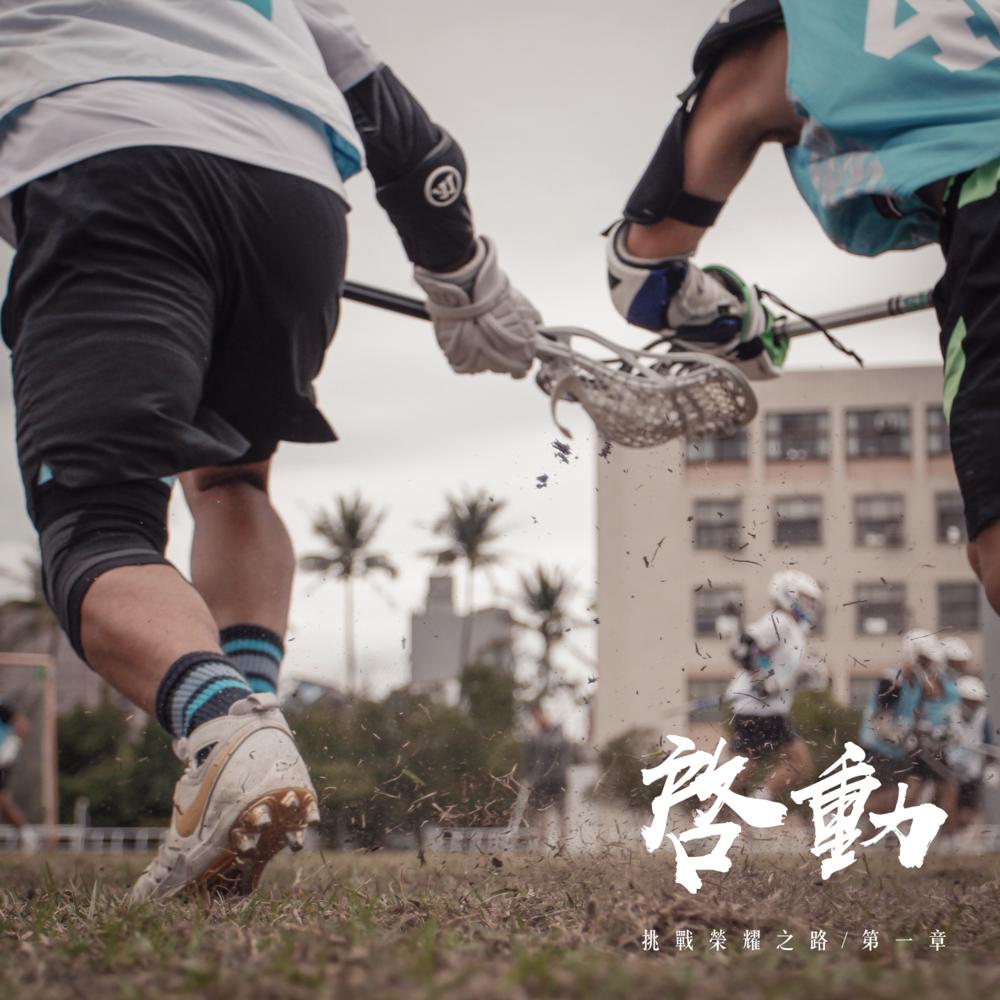 《挑戰榮耀之路》第一章:啓動 - 男子代表隊世界盃紀錄片第一章「啓動」見證球員成為代表隊成員的首個挑戰 — 年度選拔。點此連結觀看影片。