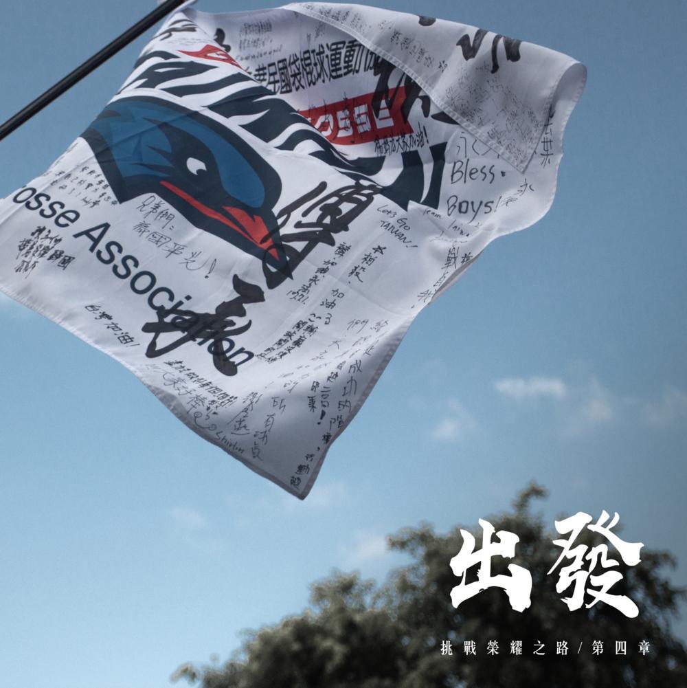 《挑戰榮耀之路》第四章:出發 - 球員代表台灣袋棍球首次亮相殿堂級比賽,訴說緊張心情與個人期望。點擊首頁連結觀看影片。點此連結觀看影片。