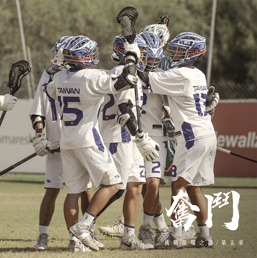 Chapter Five: Striving - Standing aside 45 nations, Team Taiwan harboured the greatest aspiration and determination to prove Taiwan Lacrosse. Click here for full video.