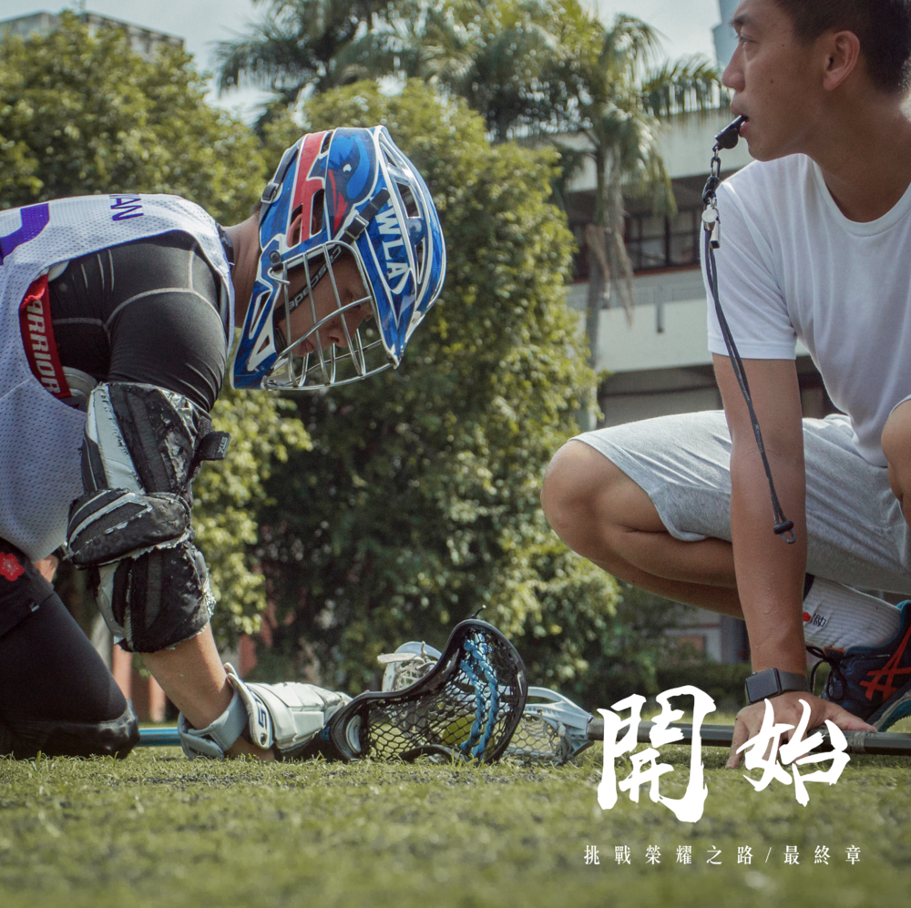 Final Chapter: Ending - Yet Starting Again - The end of the journey marks the start of something new. The boys are now back on home ground with unchanged ambition and dedication, ready to write many more chapters for Taiwan Lacrosse. Click here for full video.