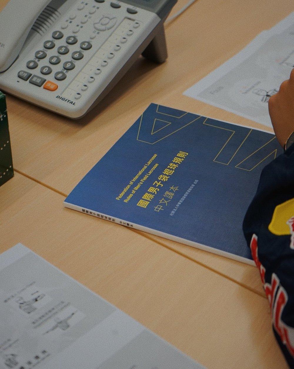 協會出版《男子袋棍球規則中文譯本》。