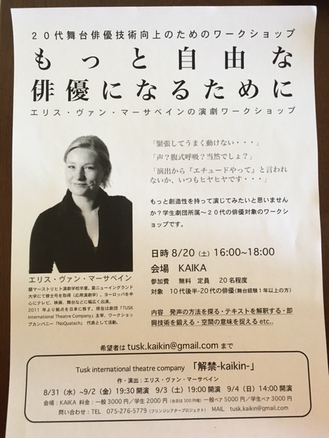 Workshops while in Kyoto for KAIKA theatre