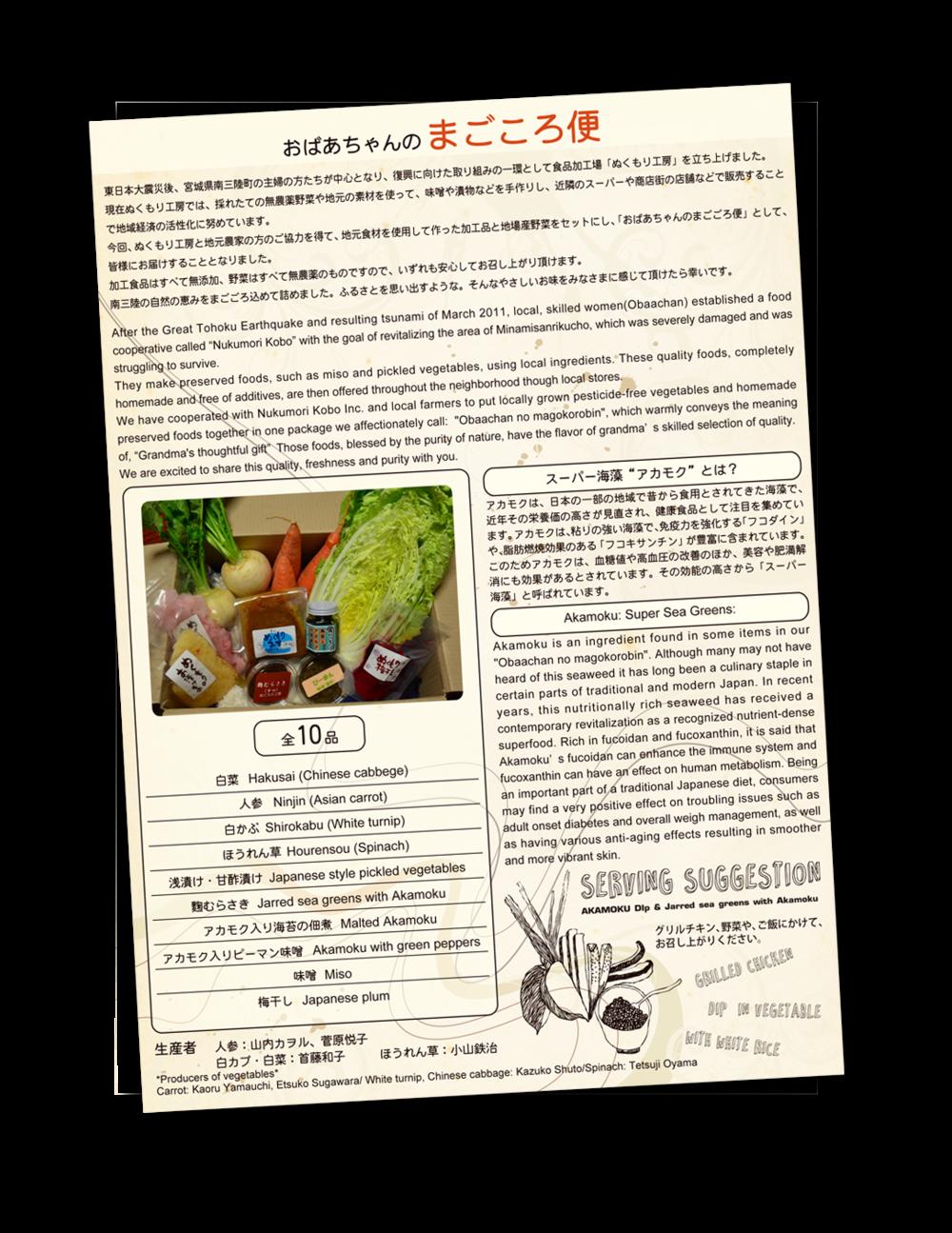 veggie-box-brochure.png