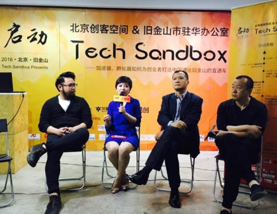 From left to right: Justin Wang (Beijing Maker Space), Ma Rui (500 Startups), Zhang Ming (People Squared), Su Di (You+)
