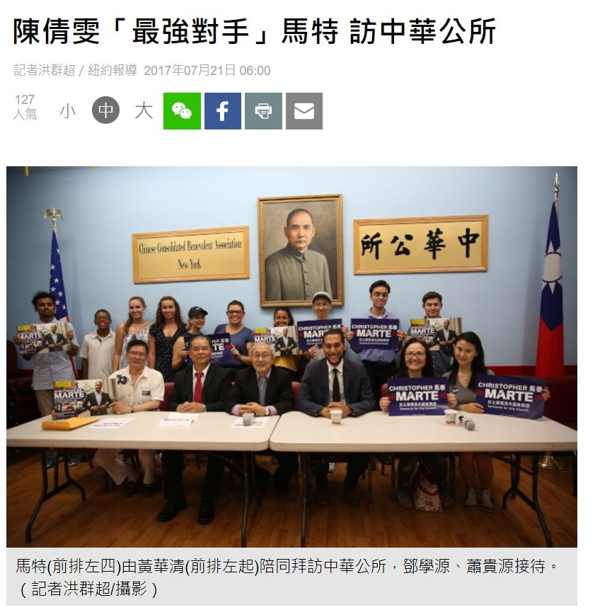 """""""Marte, the strongest challenger, against Margaret Chin visits CCBA"""" The World Journal"""