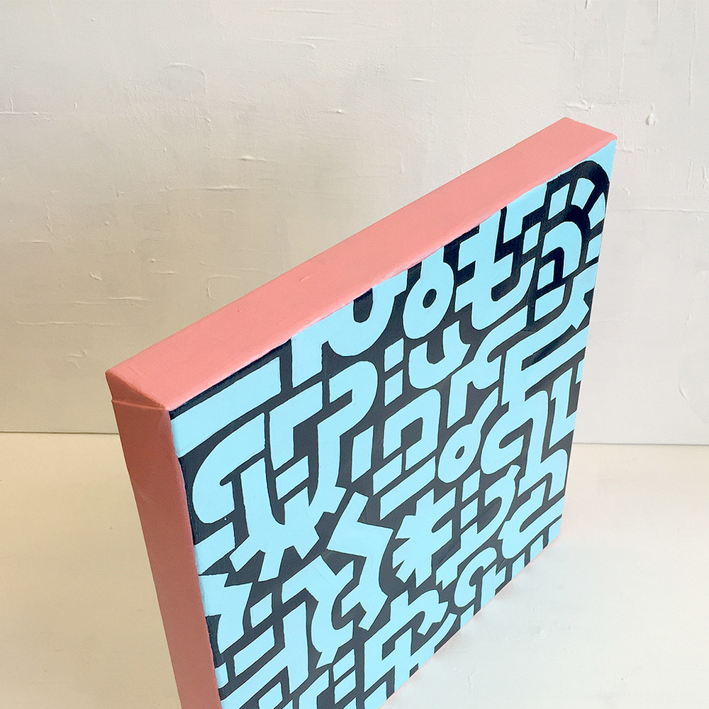 Photo 2 of artwork The Maze - a small painting on canvas by Dutch contemporary urban artist Michiel Nagtegaal / Mr. Upside.