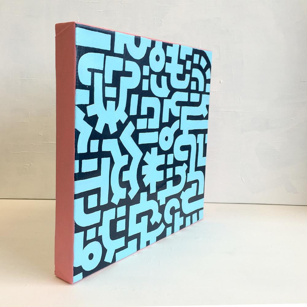 Photo 3 of artwork The Maze - a small painting on canvas by Dutch contemporary urban artist Michiel Nagtegaal / Mr. Upside.