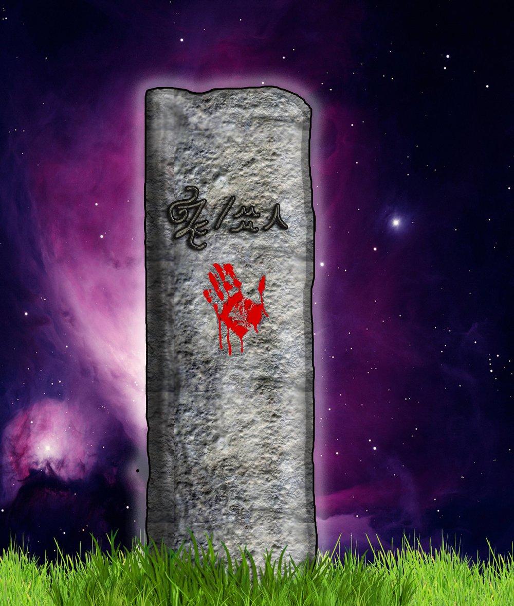 The obelisk of Zathra