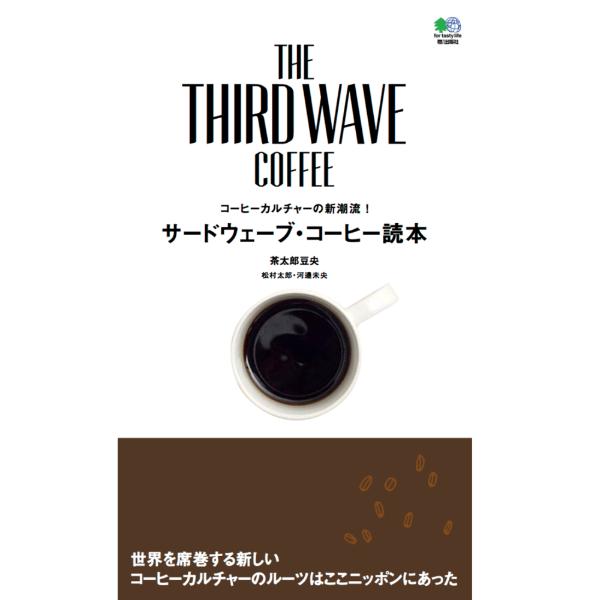 サードウェーブ・コーヒー読本 / 茶太郎豆央