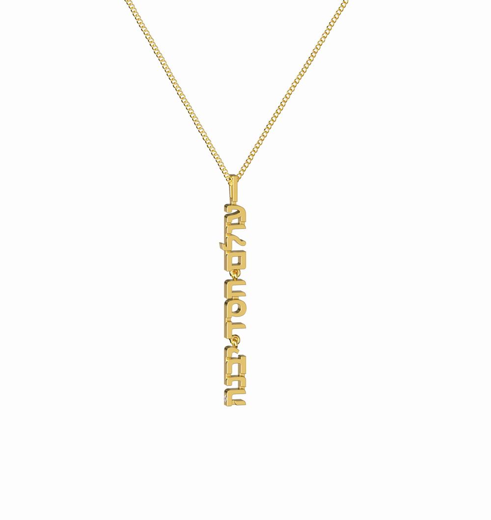 Olam Chesed Yibaneh in Hebrew necklace. This verse reads- We must build this world from LOVE. You may choose your favorite metal