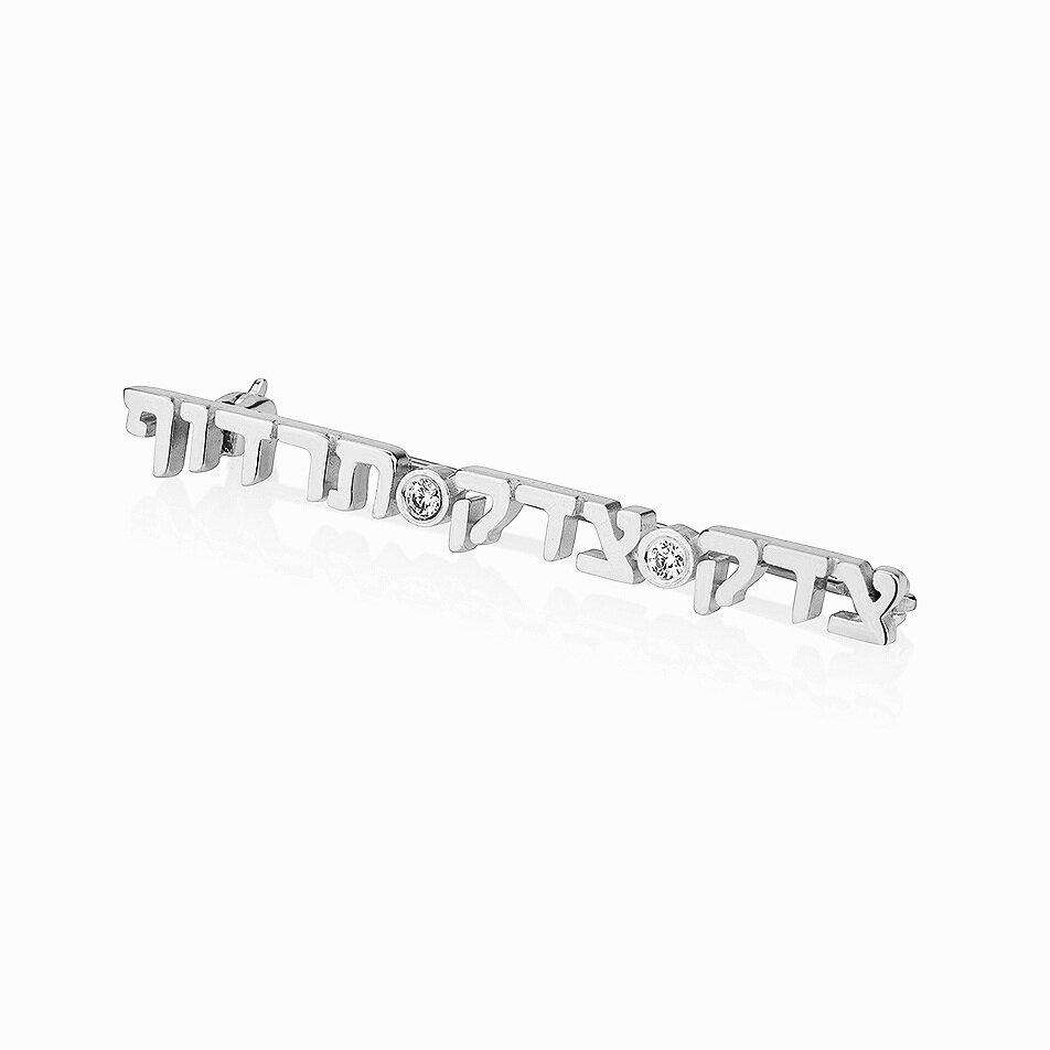 Justice Justice Tzedek Tzedek Hebrew Silver Brooch w/ Diamonds