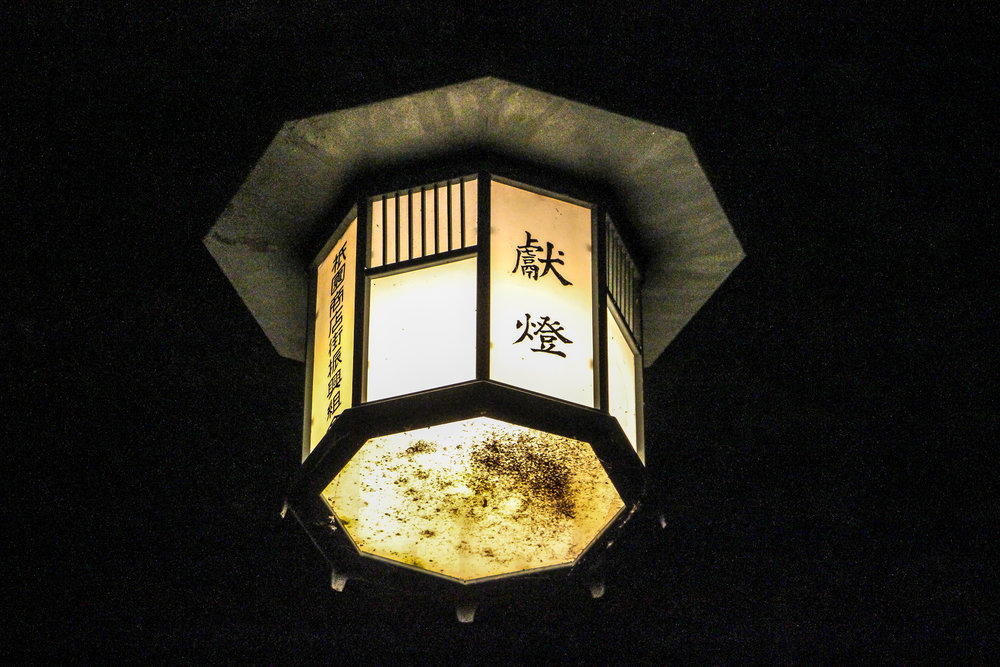 Japanese street lamp, traditional lighting, Kyoto, Japan, East Asia | DoLessGetMoreDone.com |
