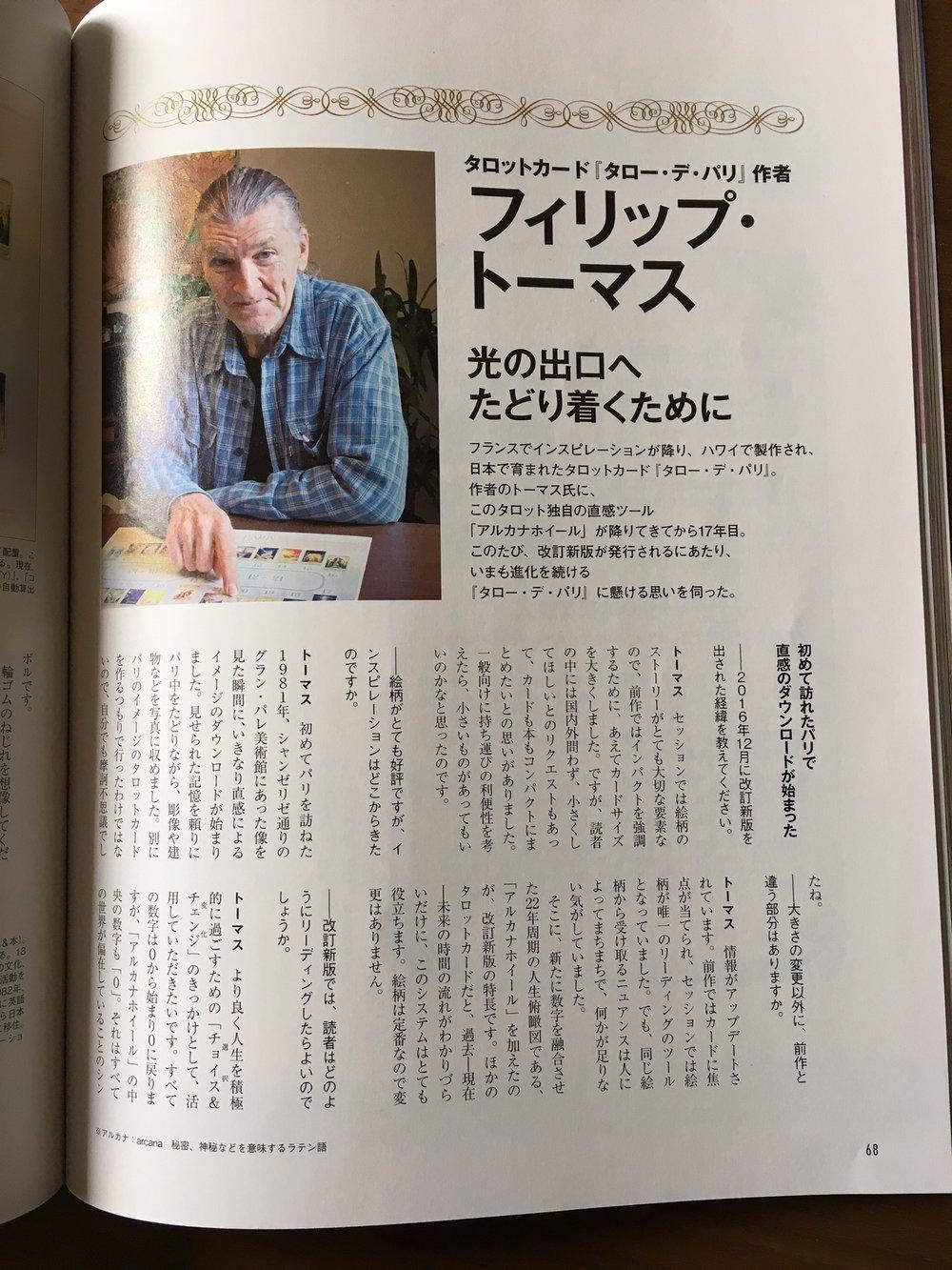 「スターピープル」2017年春号、vol.62に掲載されているフィリップの記事です