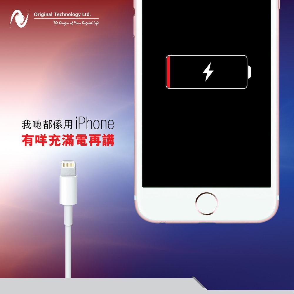 iPhone外置電 免費外借服務