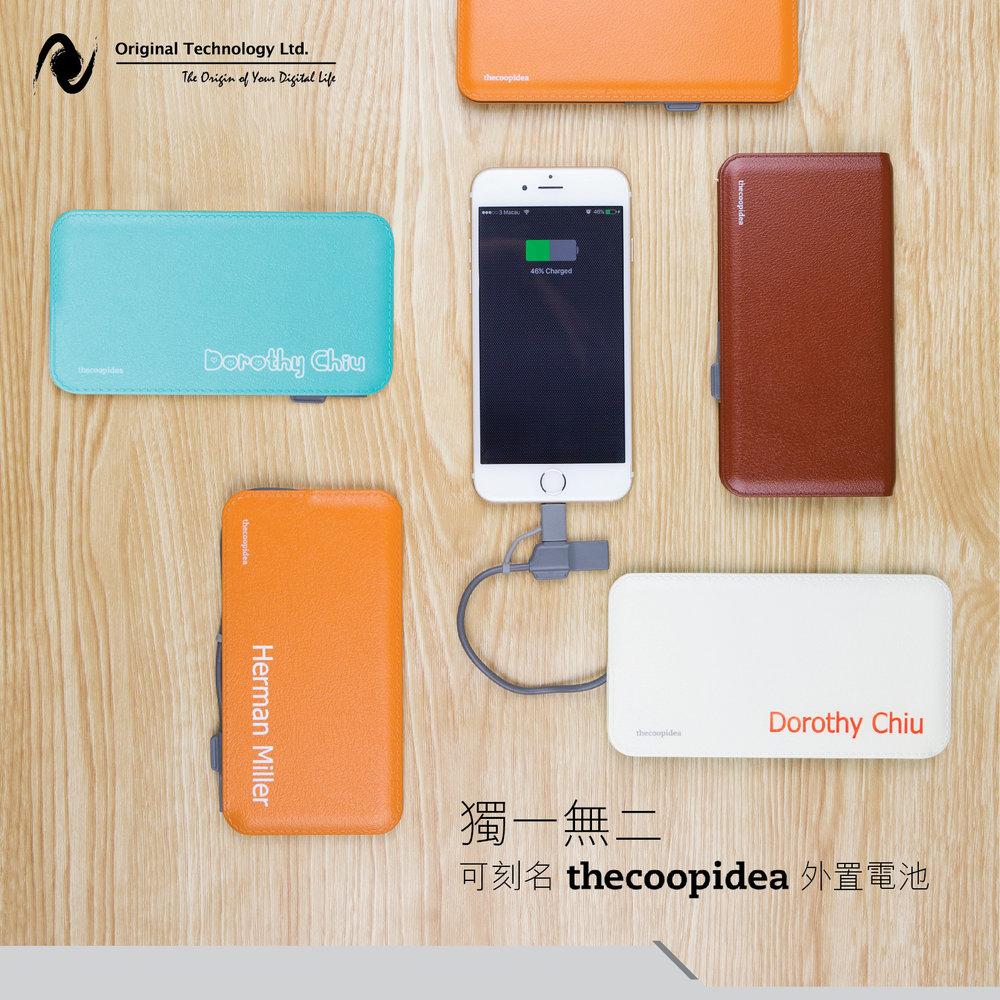 你的外置電池-免費刻字服務
