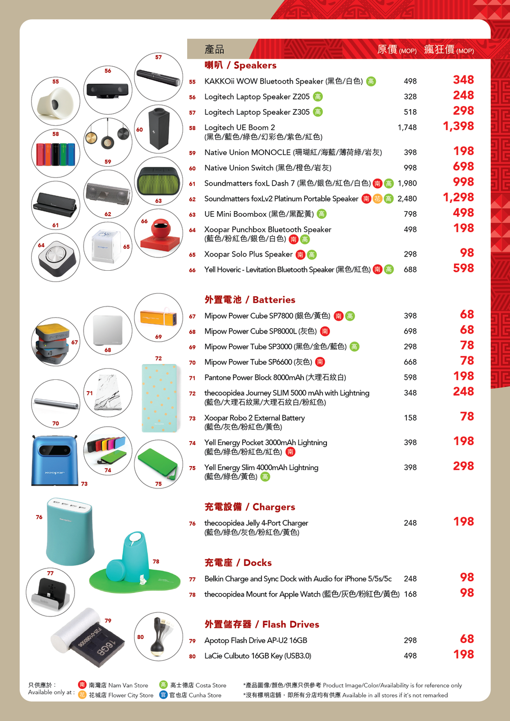 PR01_CNY_Red_Day_Leaflet-04.png