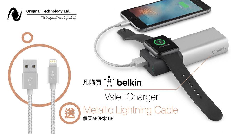 Belkin流動充電器優惠|Promo for Belkin Valet Charger