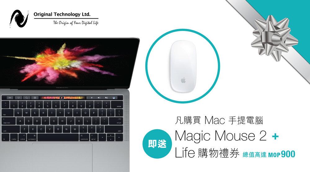 Mac 手提電腦優惠 | Mac Notebook Promo