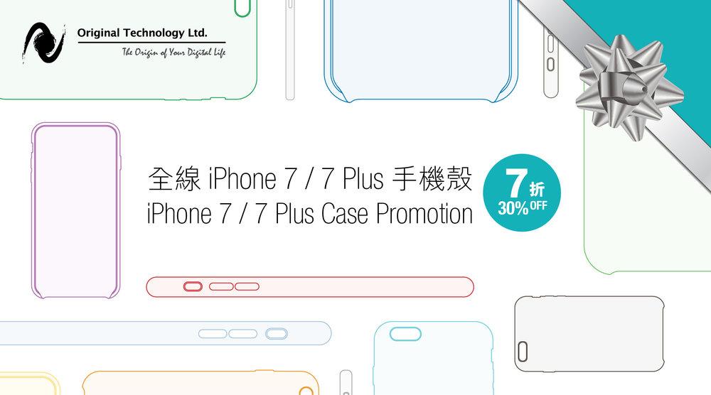 PR03_iPhone7&7Plus_Cases_Promo_FB02-01.jpg