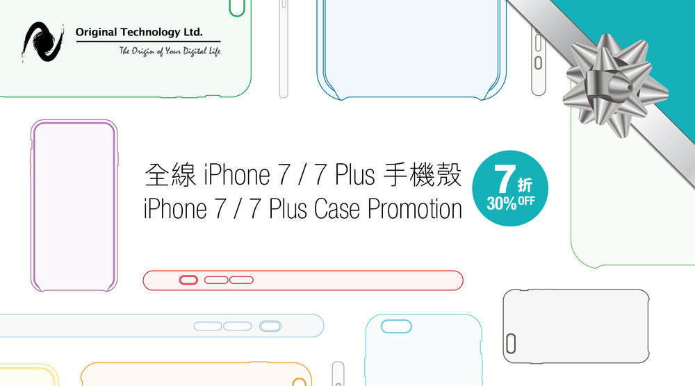 iPhone 7 及 7 Plus 手機殼優惠|Case Promotion