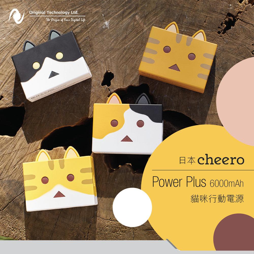 貓奴必備的日本貓咪電池  'Cattery' for full-time cat lovers