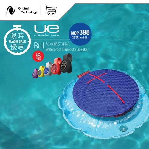 "【Flash Sale】  UE ROLL Waterproof Speaker - This time our flash sale offer on ""Original Online Deal"" is UE ROLL waterproof bluetooth speaker, the flash sale price is MOP398, which is 45% off of the list price MOP898! Also, you will get a FREE health tracker Jawbone UP Move (List Price MOP398) when you pick up your UE ROLL at selected store!"
