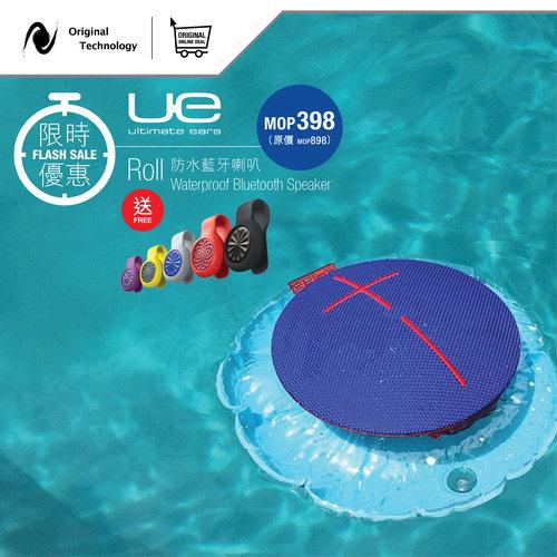 【限時優惠】UE ROLL 防水藍牙喇叭 - 今次出售嘅貨品是 UE ROLL 防水藍牙喇叭,現於「Original 網上限定」以45折「限時優惠」價 MOP398 出售 (原價 MOP898)!此外,當你到店取貨時,仲送你價值 MOP398 的 Jawbone UP Move 健康追蹤器一個!