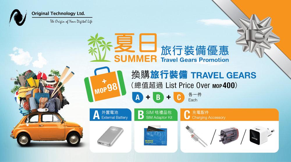 夏日旅行裝備優惠|Summer Travel Gears Promotion