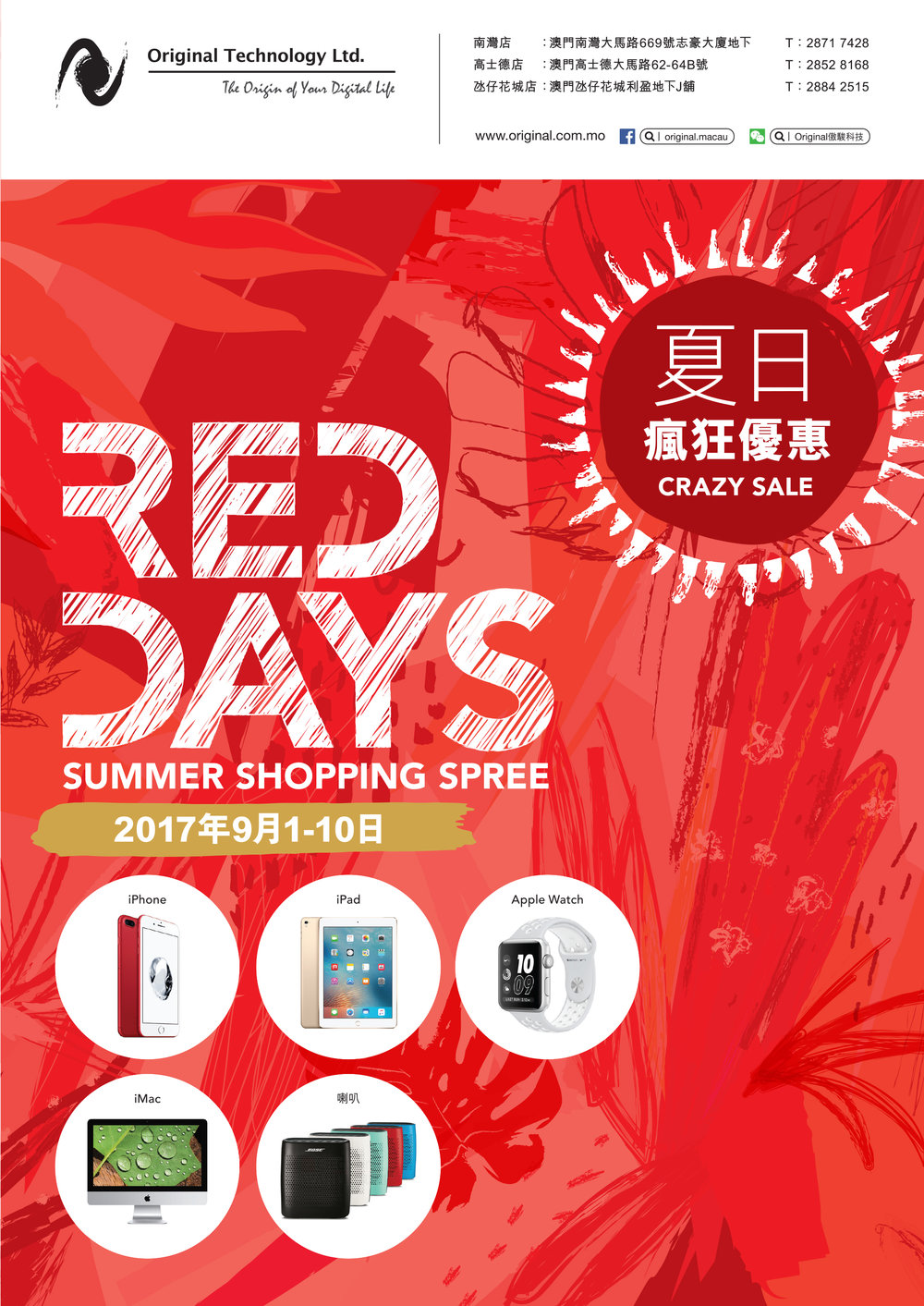 Red_Days_2017_Summer_A4-Leaflet_O_01.jpg